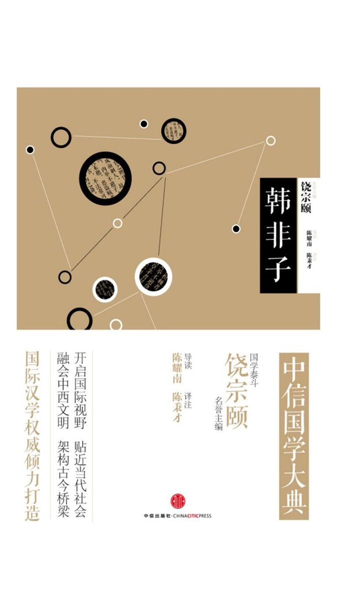 中信国学大典·韩非子