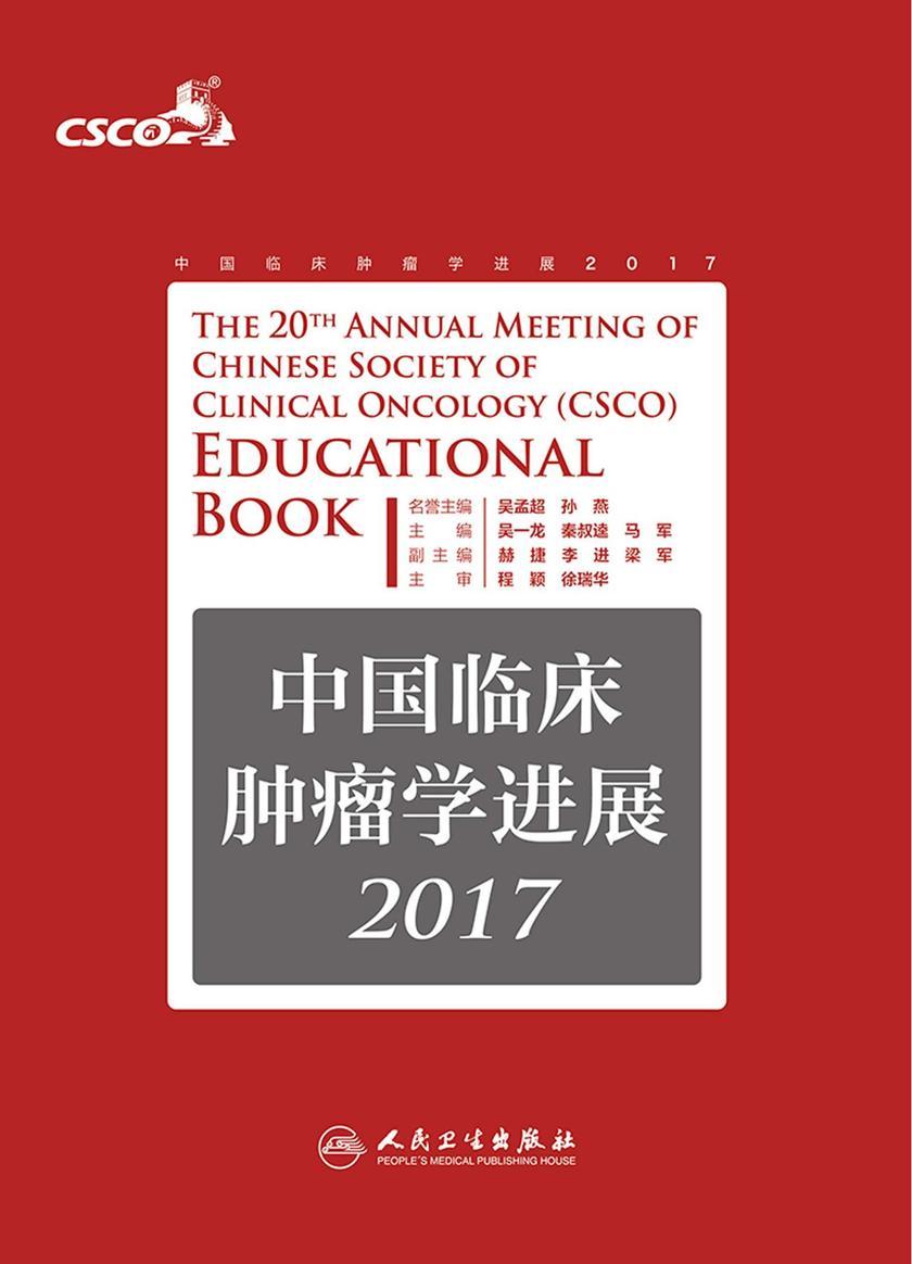 中国临床肿瘤学进展·2017