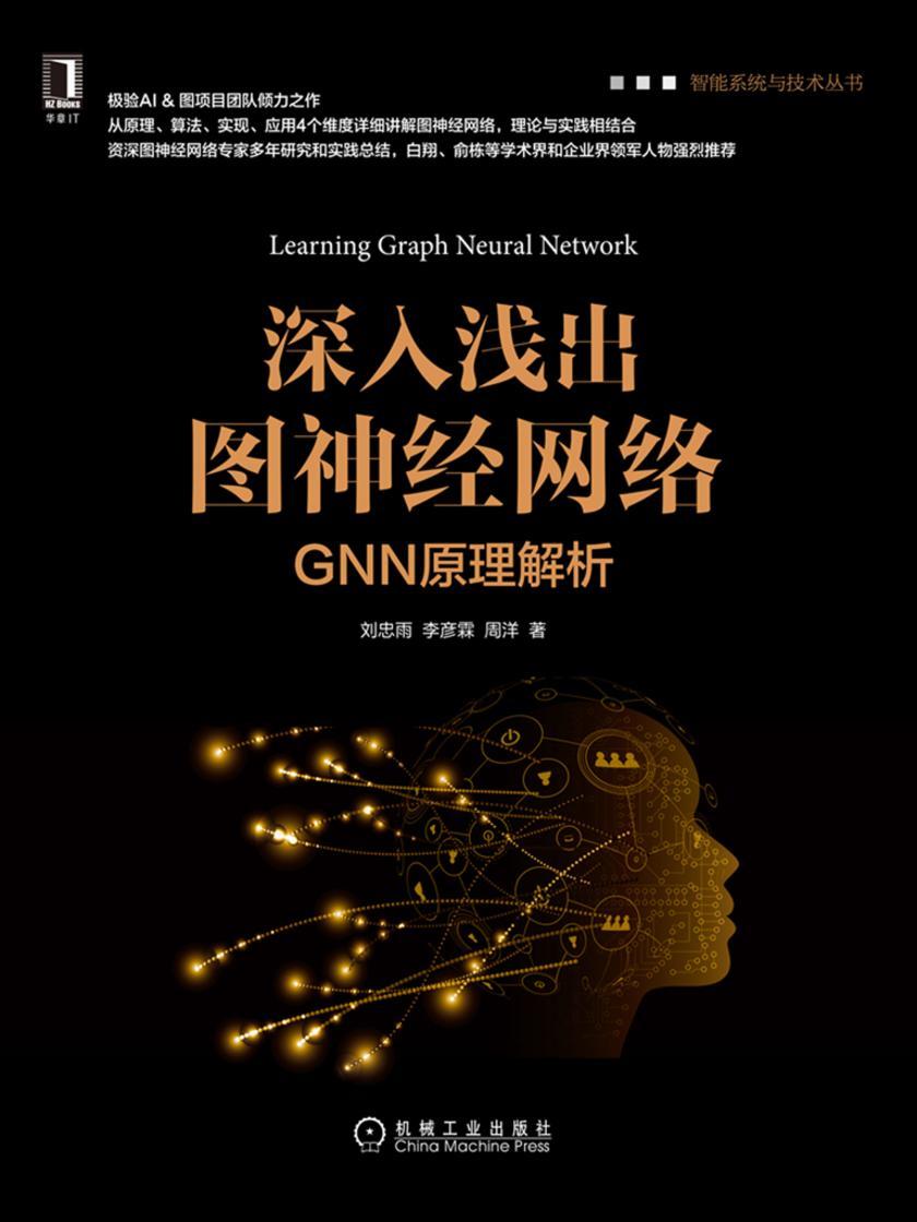 深入浅出图神经网络:GNN原理解析