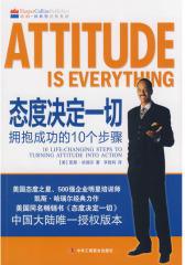ATTITUDE态度决定一切拥抱成功的10个步骤(试读本)