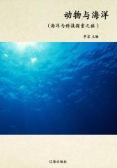 动物与海洋(海洋与科技探索之旅)