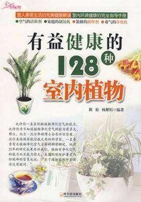 有益健康的128种植物