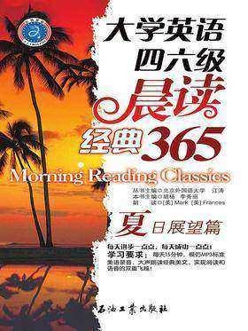 大学英语四六级晨读经典365·夏日展望篇
