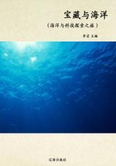 宝藏与海洋(海洋与科技探索之旅)