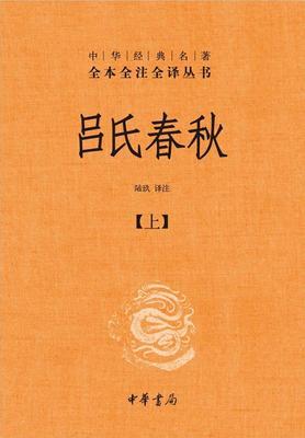 吕氏春秋(精)上下册--中华经典名著全本全注全译丛书(试读本)