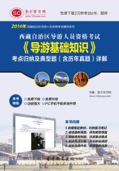 圣才学习网·2014年西藏自治区导游资格考试《导游基础知识》考点归纳及典型题(含历年真题)详解(仅适用PC阅读)