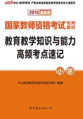 中公2015国家教师资格考试专用教材:教育教学知识与能力高频考点速记·小学