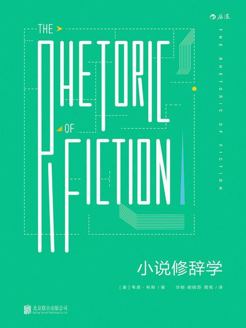小说修辞学(西方现代小说理论的经典之作,被誉为20世纪小说美学的里程碑!)