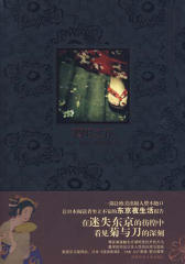 酒吧之花(一个艺伎眼中的日本人:一部让欧美出版人赞不绝口,让日本阅读者坐立不安的东京夜生活报告,在迷失东京的彷徨中看见菊与刀的深刻)