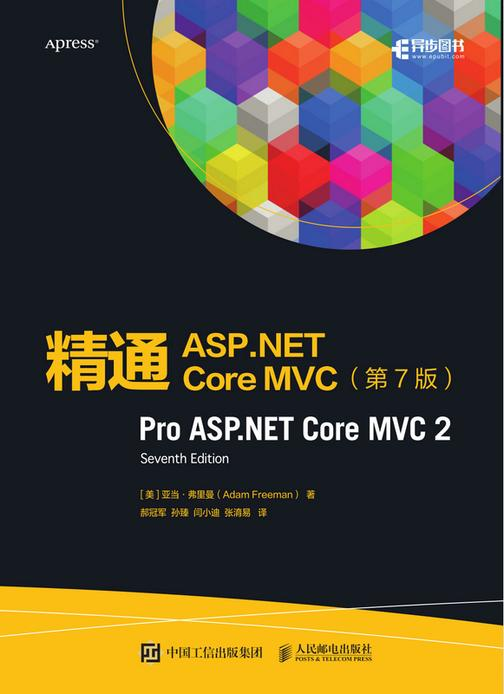 精通ASP.NET Core MVC (第7版)