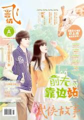 飞言情2016年3月上半月刊(电子杂志)