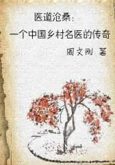 医道沧桑:一个中国乡村名医的传奇