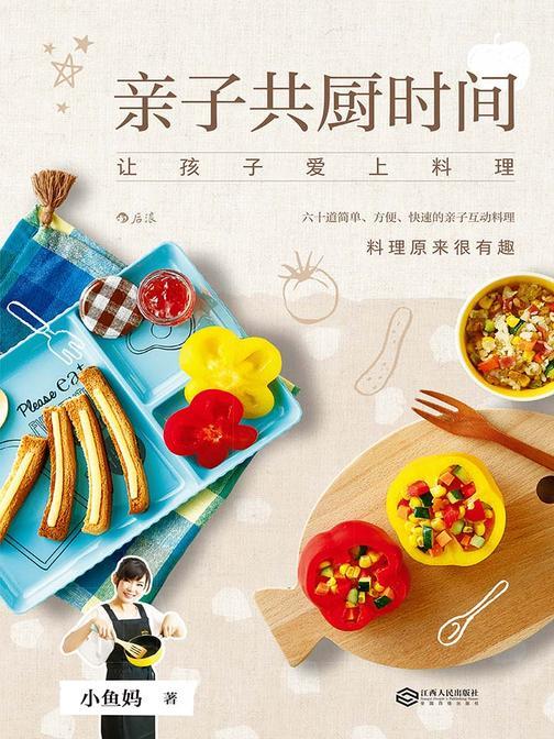 亲子共厨时间(让厨房变身亲子乐园,用做菜培养专注力与创造力。)