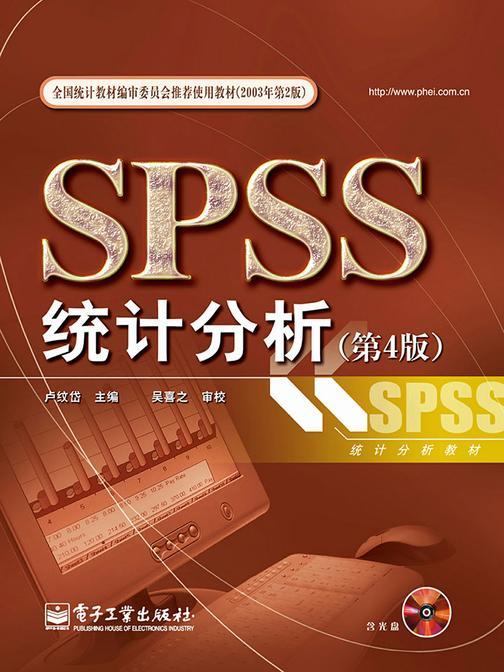 SPSS 统计分析(第4版)