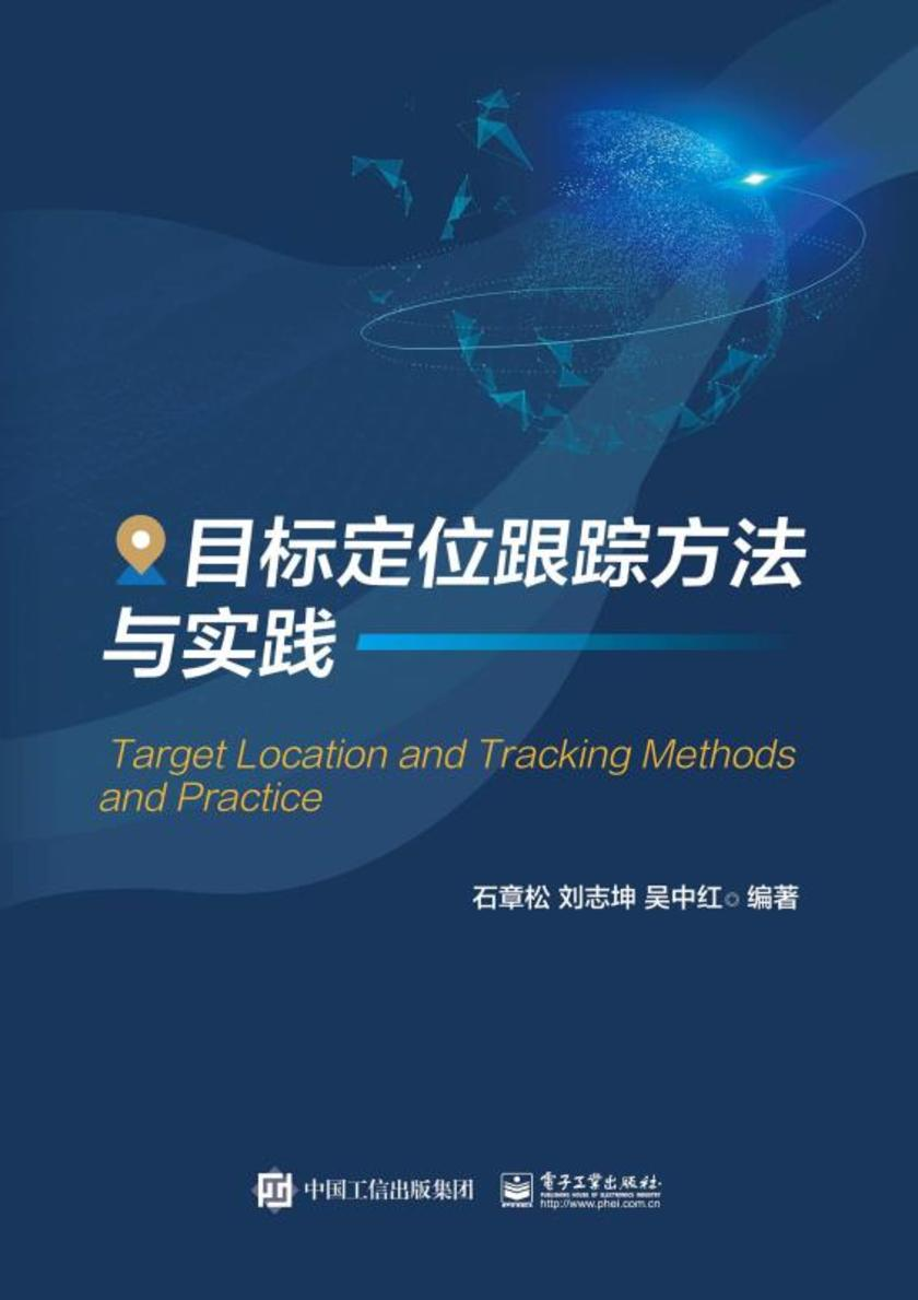 目标定位跟踪方法与实践
