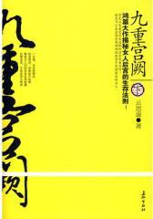 九重宫阙(下)(试读本)