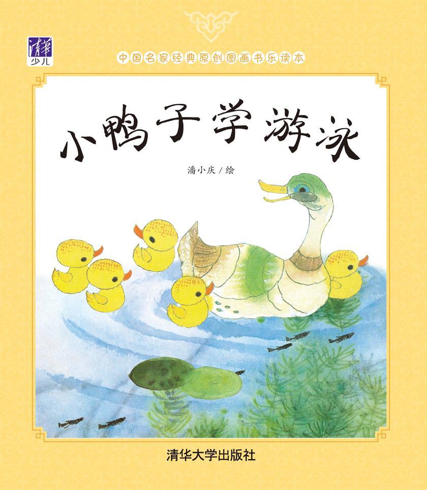 小鸭子学游泳