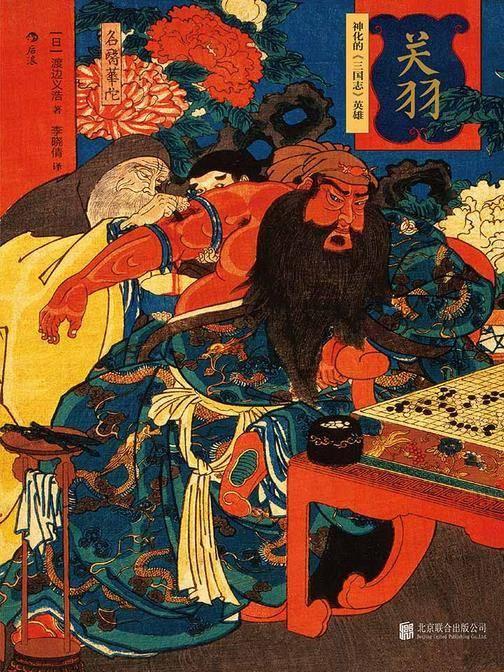 关羽:神化的《三国志》英雄
