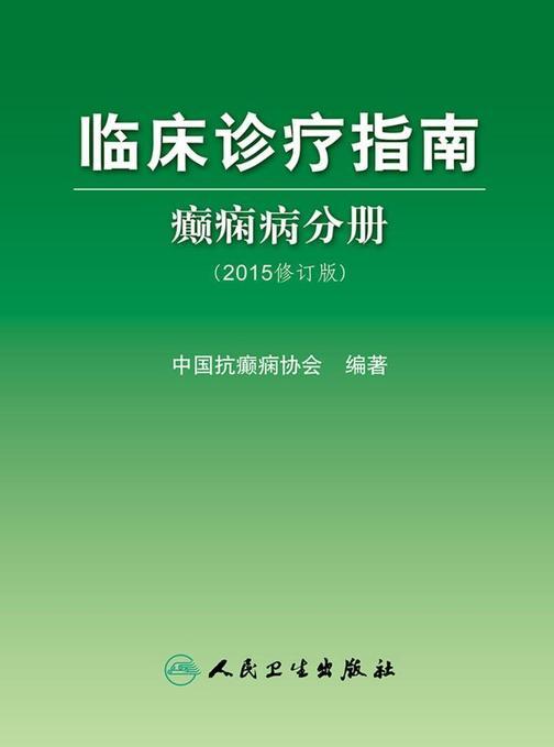 临床诊疗指南——癫痫病分册(2015修订版)