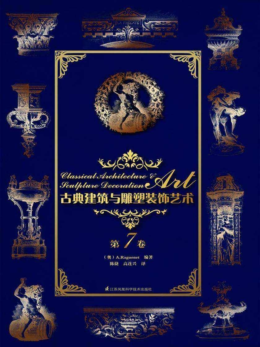 古典建筑与雕塑装饰艺术 第7卷