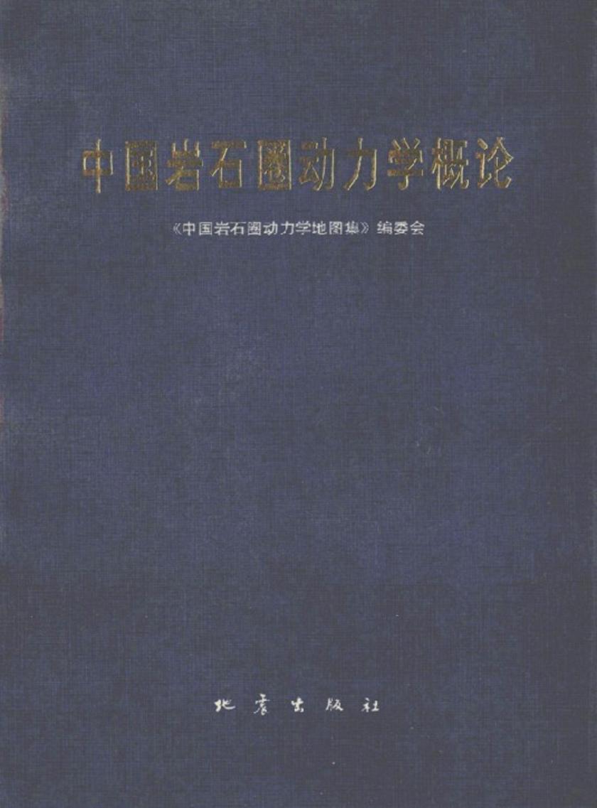 中国岩石圈动力学概论——《中国岩石圈动力学地图集》说明书(仅适用PC阅读)