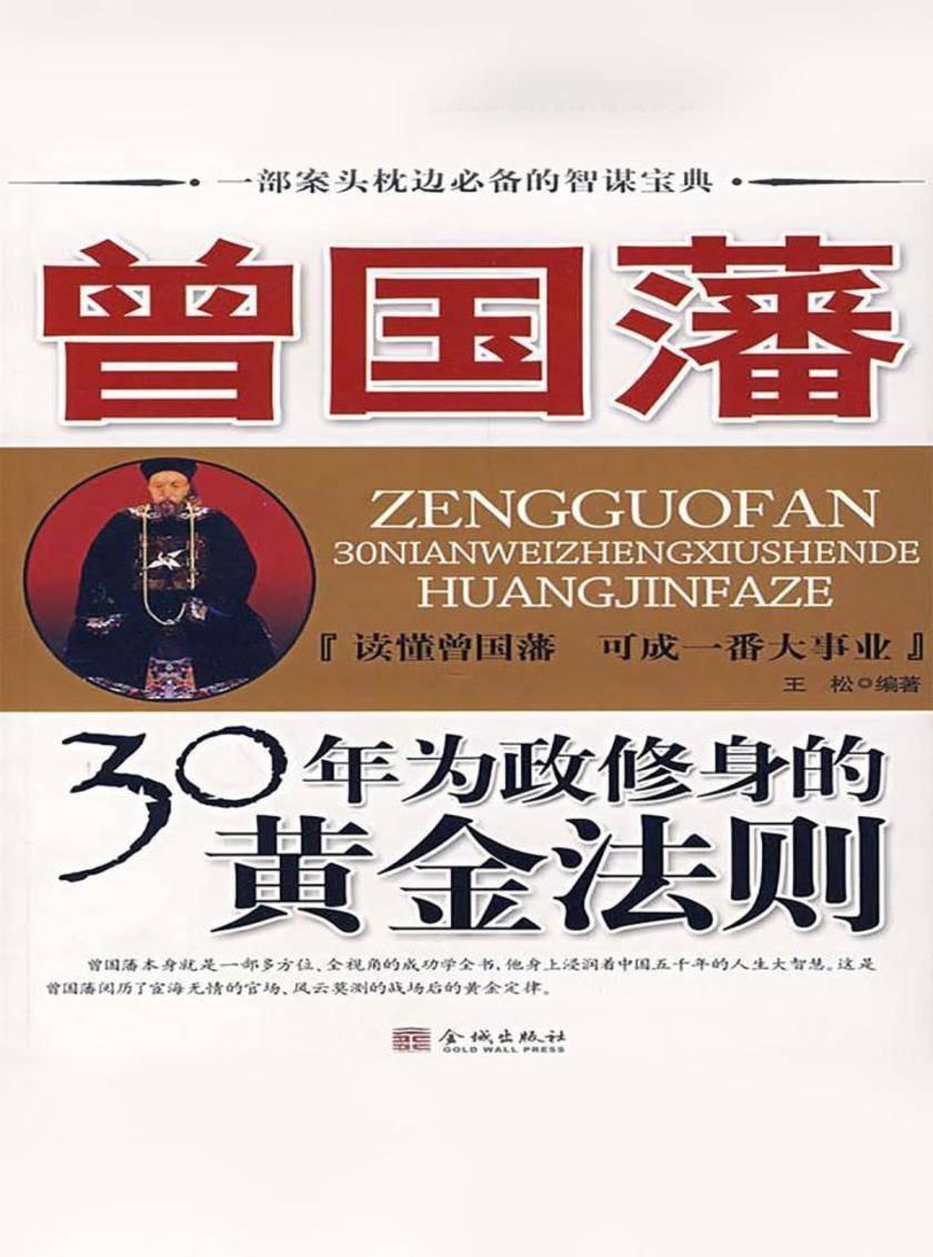 曾国藩30年为政修身的黄金法则