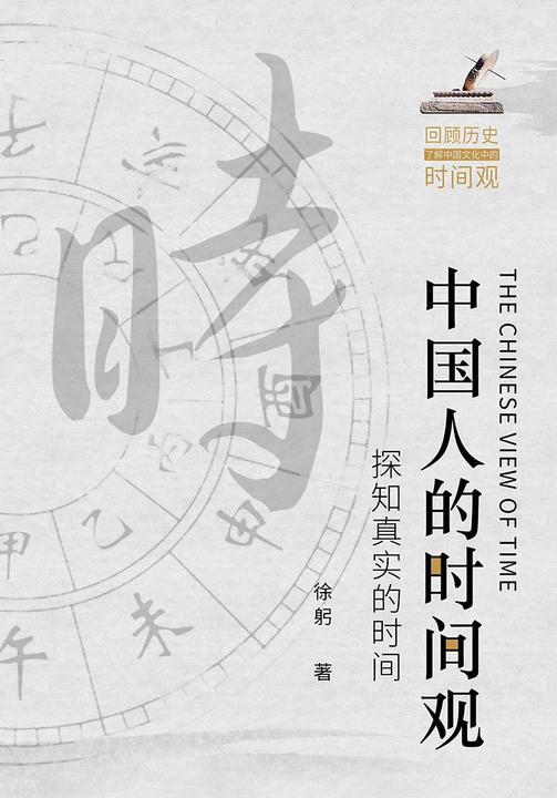 中国人的时间观The Dialect of North-East China