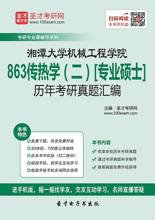 湘潭大学机械工程学院863传热学(二)[专业硕士]历年考研真题汇编