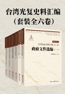 台湾光复史料汇编(套装全六卷)