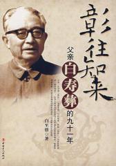 彰往知来:父亲白寿彝的九十一年