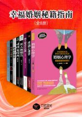 幸福婚姻秘籍指南(全8册)
