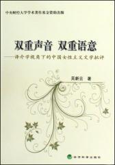双重声音 双重语意——译介学视角下的中国女性主义文学批评