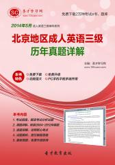 圣才学习网·2014年5月北京地区成人英语三级历年真题详解(仅适用PC阅读)