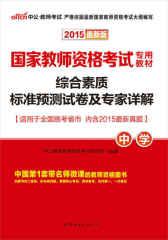 中公版·(2015)国家教师资格考试专用教材:综合素质标准预测试卷及专家详解·中学