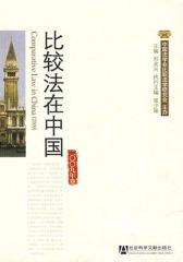 比较法在中国(2009年卷)