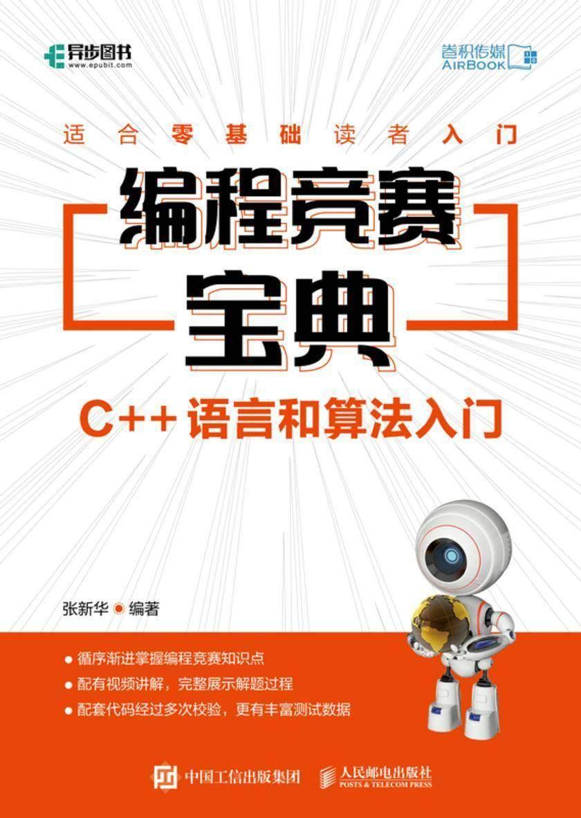 编程竞赛宝典:C++语言和算法入门