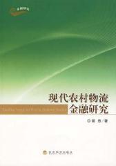 现代农村物流金融研究(仅适用PC阅读)