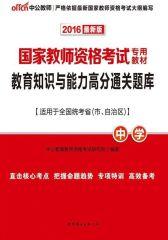 中公版·2016国家教师资格考试专用教材:教育知识与能力高分通关题库·中学