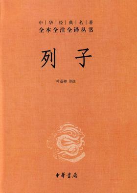 列子--中华经典名著全本全注全译丛书(试读本)