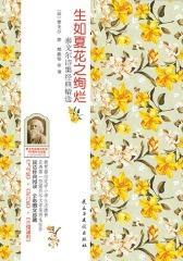 生如夏花之绚烂:泰戈尔诗集经典精选