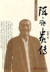 陈永贵传(试读本)