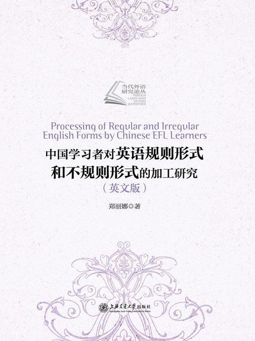 中国学习者对英语规则形式和不规则形式的加工研究(英文版)