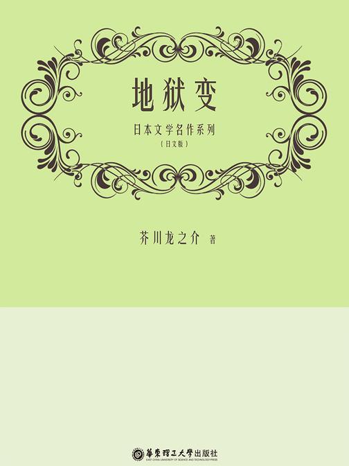 日本文学名作系列:地狱变(日文版)
