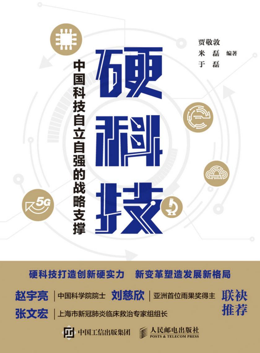 硬科技:中国科技自立自强的战略支撑