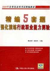 精编5套题强化演练行政职业能力测验(仅适用PC阅读)