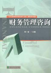 财务管理咨询