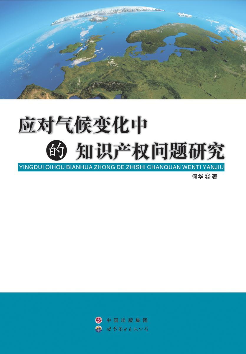应对气候变化中的知识产权问题研究(仅适用PC阅读)