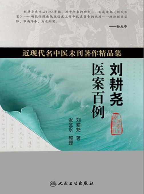 近现代名中医未刊著作精品集·刘耕尧医案百例
