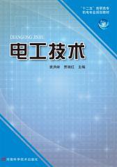 电工技术(仅适用PC阅读)