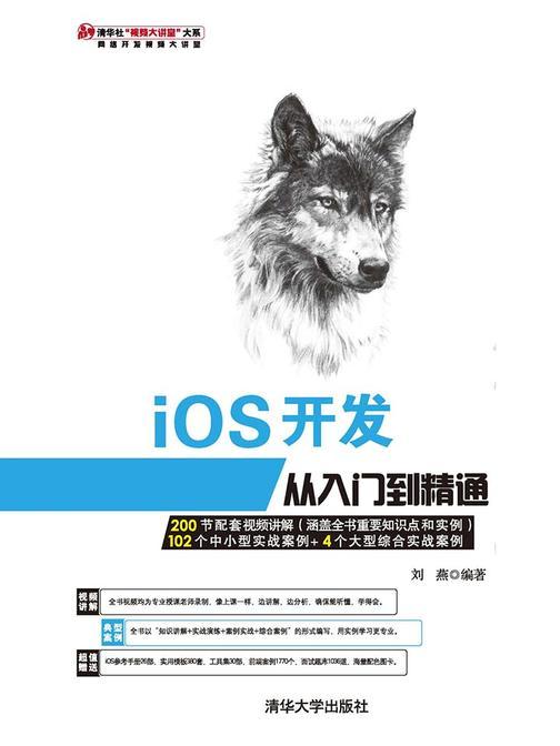 iOS开发从入门到精通